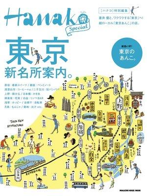cover image of Hanako特別編集 東京新名所案内。