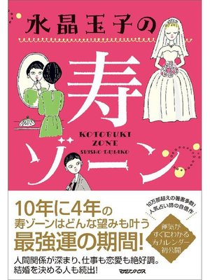 cover image of 水晶玉子の寿ゾーン: 本編