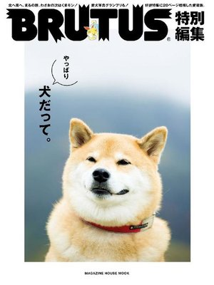 cover image of BRUTUS特別編集 やっぱり犬だって。