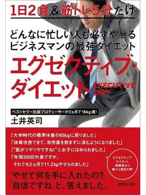 cover image of どんなに忙しい人も必ずやせるビジネスマンの最強ダイエット エグゼクティブ・ダイエット: 本編