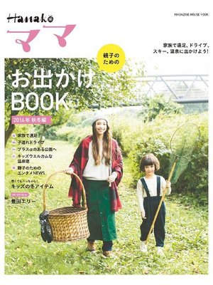 cover image of Hanakoママ 親子のためのお出かけBOOK 2016年 秋冬編