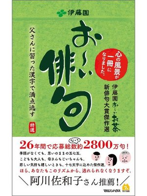 cover image of お~い俳句 伊藤園お~いお茶新俳句大賞傑作選: 本編