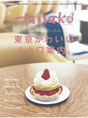 cover image of Hanako特別編集 東京かわいいレトロ案内