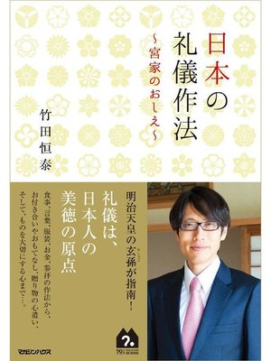 cover image of 日本の礼儀作法~宮家のおしえ~