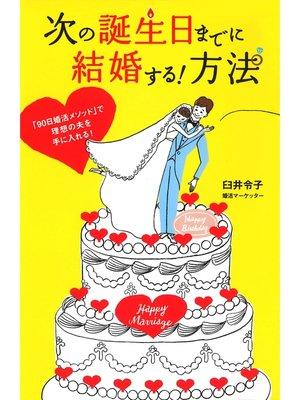 cover image of 次の誕生日までに結婚する!方法