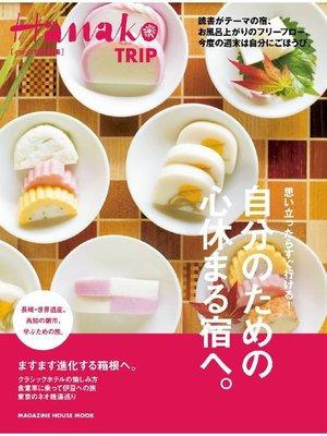 cover image of Hanako特別編集 自分のための心休まる宿へ。: 本編
