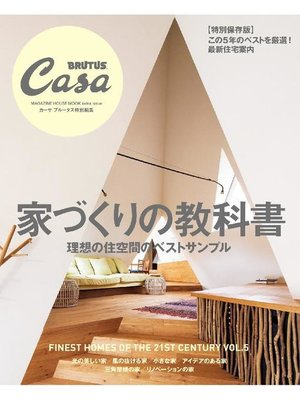 cover image of Casa BRUTUS特別編集 家づくりの教科書: 本編