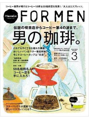 cover image of Hanako FOR MEN Volume9 男の珈琲。