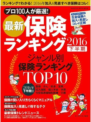 cover image of 最新保険ランキング 2016下半期