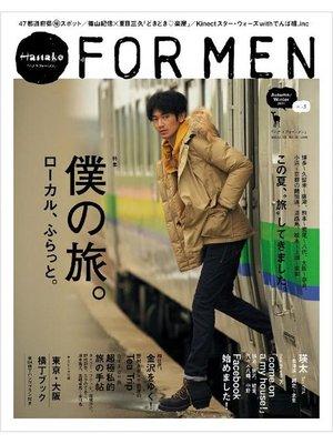 cover image of Hanako FOR MEN Volume5 僕の旅。ローカル、ふらっと。