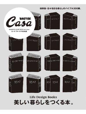 cover image of Casa BRUTUS特別編集 美しい暮らしをつくる本。: 本編