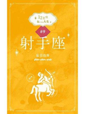 cover image of 12星座 女たちの人生 #9射手座: 本編