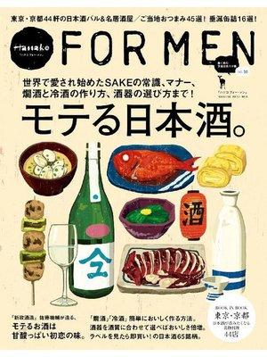 cover image of Hanako FOR MEN Volume10 モテる日本酒。