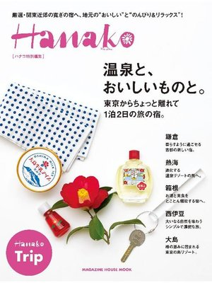 cover image of Hanako特別編集 温泉と、おいしいものと。東京からちょっと離れて1泊2日の旅の宿。: 本編