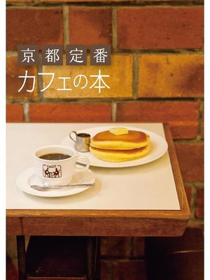 cover image of 京都定番 カフェの本