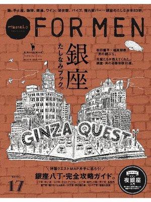 cover image of Hanako FOR MEN Volume17 銀座たしなみブック。