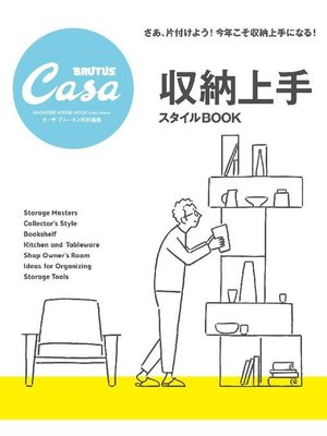 cover image of Casa BRUTUS特別編集 収納上手スタイルBOOK