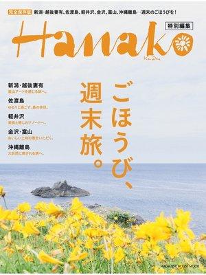 cover image of Hanako特別編集 ごほうび、週末旅。