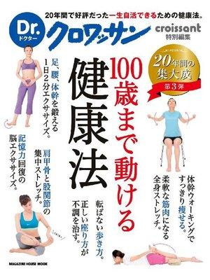 cover image of Dr.クロワッサン 100歳まで動ける健康法: 本編