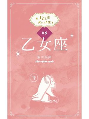 cover image of 12星座 女たちの人生 #6乙女座: 本編
