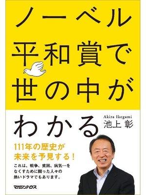 cover image of ノーベル平和賞で世の中がわかる