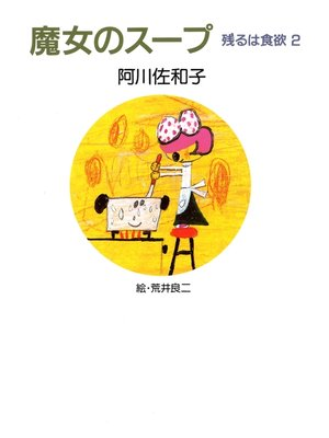 cover image of 魔女のスープ 残るは食欲 2