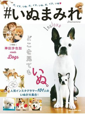cover image of #いぬまみれ: 本編