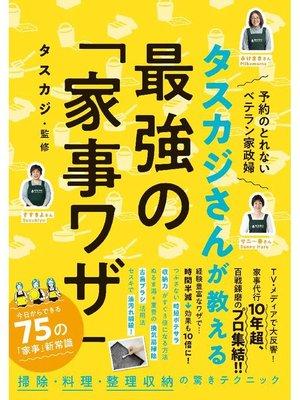 cover image of タスカジさんが教える 最強の「家事ワザ」: 本編