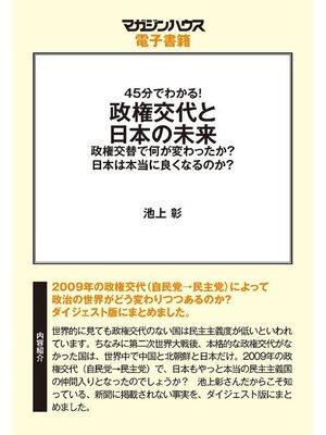 cover image of 45分でわかる!政権交代と日本の未来。