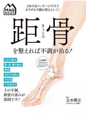 cover image of MAG MOOK 距骨を整えれば不調が治る!: 本編