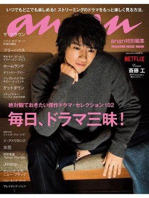 cover image of アンアン特別編集 毎日、ドラマ三昧!