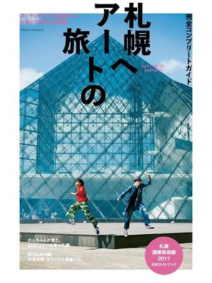 cover image of 完全コンプリートガイド 札幌へアートの旅 札幌国際芸術祭2017公式ガイドブック: 本編