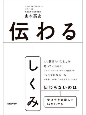cover image of 伝わるしくみ: 本編