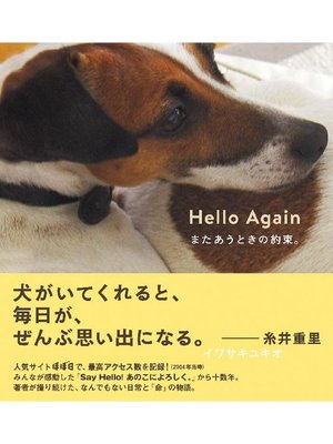 cover image of Hello Again またあうときの約束。: 本編