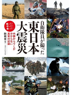 cover image of 自衛隊員が撮った東日本大震災 内側からでしか分からない真実の記録