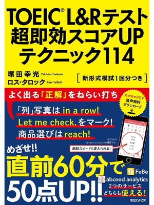 cover image of TOEIC(R) L&Rテスト 超即効スコアUPテクニック114: 本編