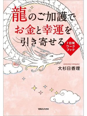 cover image of 龍のご加護でお金と幸運を引き寄せる 7日間ワークブック: 本編