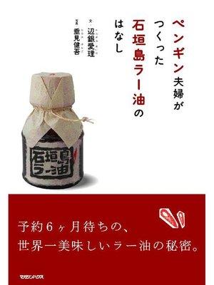 cover image of ペンギン夫婦がつくった石垣島ラー油のはなし