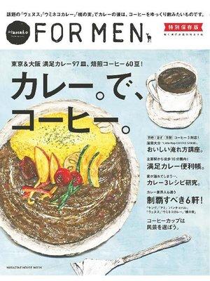 cover image of Hanako FOR MEN 特別保存版 カレー。で、コーヒー。