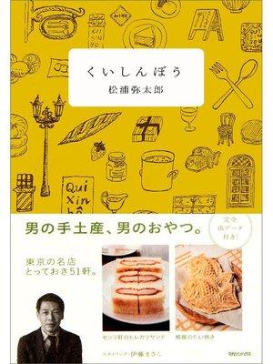 cover image of くいしんぼう: 本編