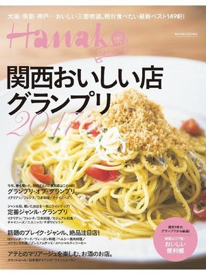 cover image of Hanako SPECIAL 関西おいしい店グランプリ2017