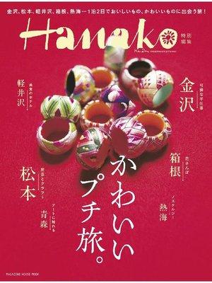 cover image of Hanako特別編集 かわいいプチ旅。