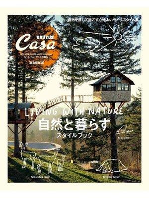 cover image of Casa BRUTUS特別編集 自然と暮らすスタイルブック