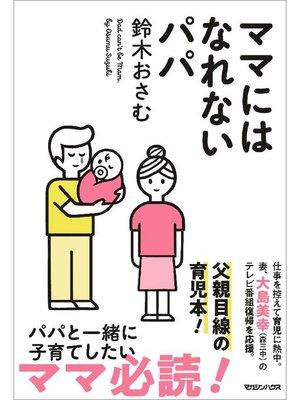 cover image of ママにはなれないパパ: 本編