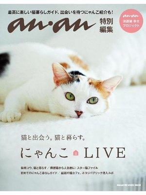 cover image of アンアン特別編集 にゃんこ LIVE: 本編