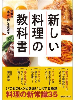 "cover image of 定番の""当たり前""を見直す 新しい料理の教科書: 本編"