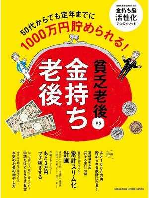 cover image of 金持ち老後vs貧乏老後: 本編