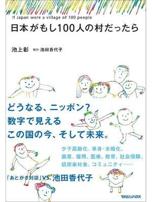 cover image of 日本がもし100人の村だったら: 本編