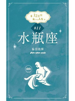 cover image of 12星座 女たちの人生 #11水瓶座: 本編