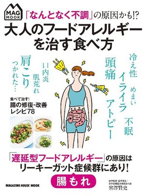 cover image of 「なんとなく不調」の原因かも!? 大人のフードアレルギーを治す食べ方: 本編